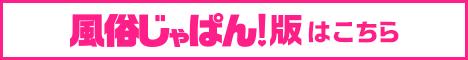 コスパNo.1 癒し妻専門店 熟女たちの楽園店舗詳細【風俗じゃぱん】
