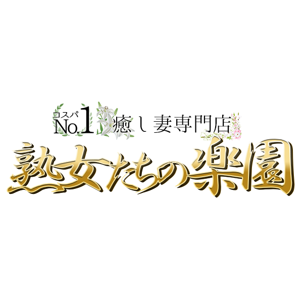 大塚・巣鴨デリヘル 新宿~上野までスピード出張 コスパNo.1 癒し妻専門店 熟女たちの楽園
